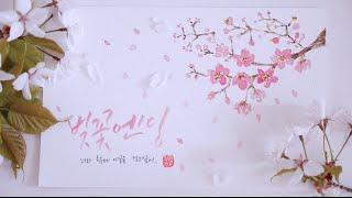 [우주별 수채화 일러스트] 벚꽃엔딩 수채화 & 캘리그라피 엽서 만들기