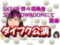 SKE48 研究生 野々垣美希 ダイフク公演 の動画、YouTube動画。
