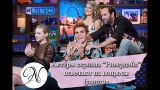 Актёры сериала РИВЕРДЭЙЛ отвечают на вопросы фанатов и рассказывают о 3 сезоне / ANVI VOICE
