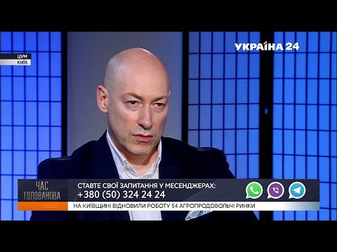 Гордон о Юлии Мостовой, осудившей его интервью с Гиркиным, и о том, почему ему жаль Зеленского
