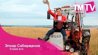 Элнар Сабирҗанов - Елмай әле