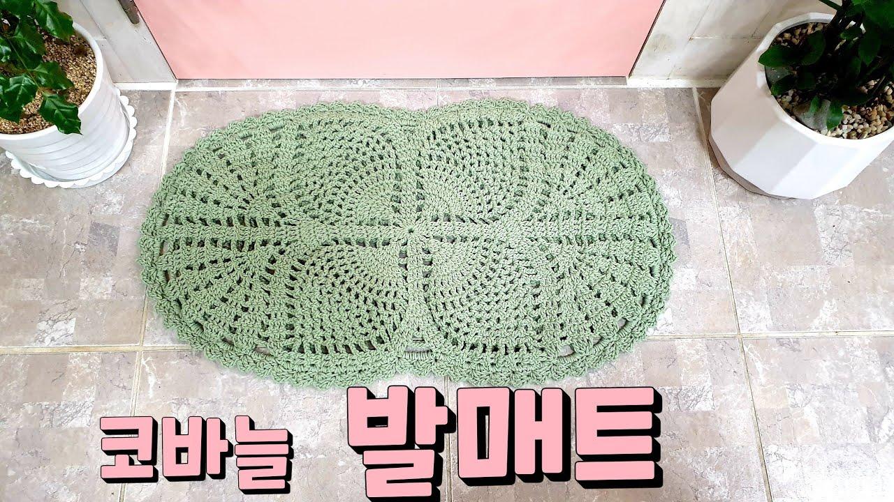 코바늘 발매트/욕실 발판뜨기