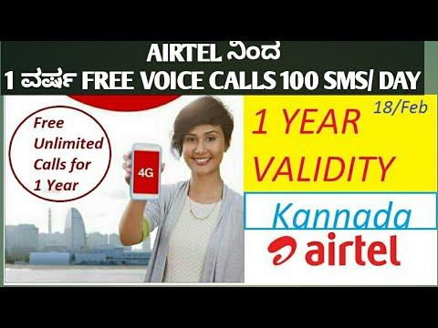 Jio effect Airtel 1year offer free voice calls1 ವರ್ಷ ಉಚಿತ ಕರೆಗಳು by Tech News Kannada
