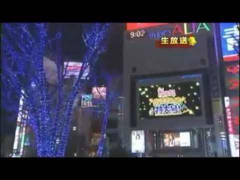 笑っていいとも クリスマスイブ特大号! 2008年12月24日 - YouTube