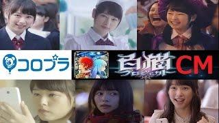 コロプラ 白猫プロジェクトCM 桜井日奈子 【2015総集編】 来年もこのメ...