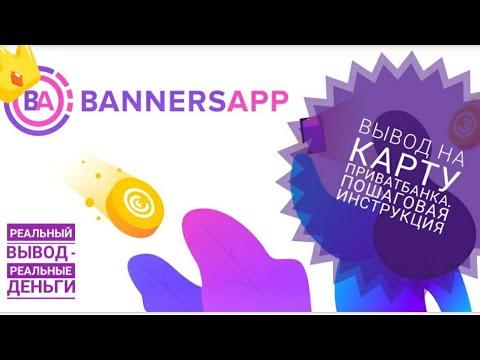 Вывод денежных средств с Banners App на карту ПриватБанк. Пошаговый вывод.