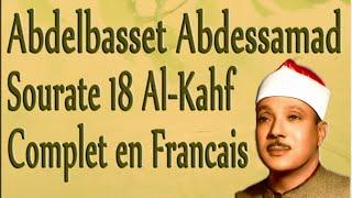 Sourate 18 Al-Kahf (La caverne) Abdelbasset Abdessamad complet En français {écouter le saint coran}