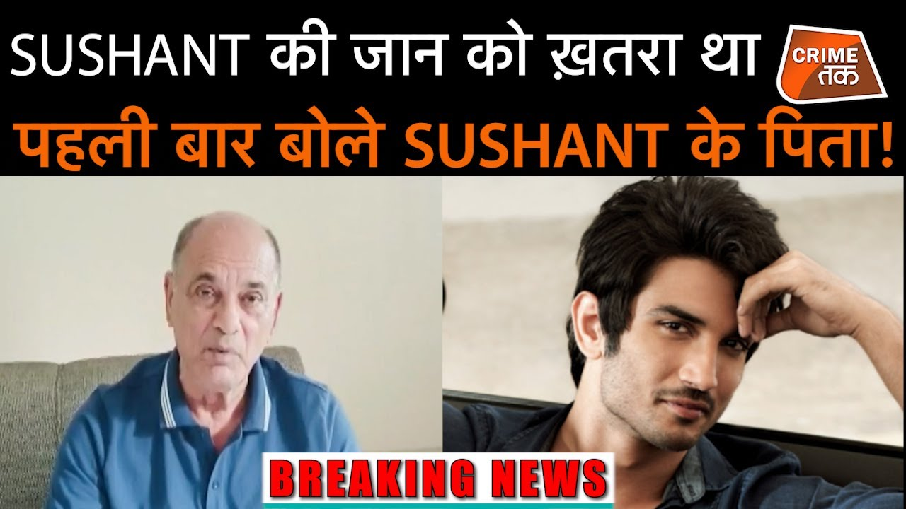 Download SUSHANT SINGH के पिता पहली बार CAMERA पर | CRIME TAK