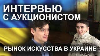№37 Рынок искусства в Украине. Интервью с аукционистом.(, 2016-01-11T16:50:58.000Z)
