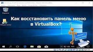 Как восстановить панель меню в VirtualBox?