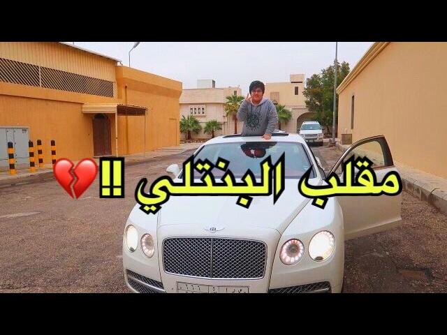 مقلب البنتلي في اخوي الصغير - اخوي يسووق !!!
