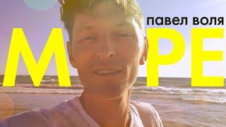 Смотреть клип Павел Воля - Море