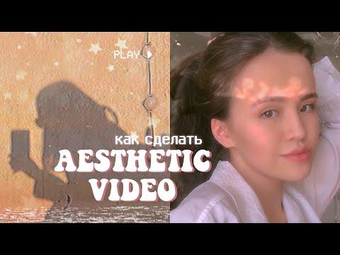 Как сделать эстетичное видео на телефоне? Приложения с ЭСТЕТИЧНЫМИ эффектами ♡   Luiza Akmatova