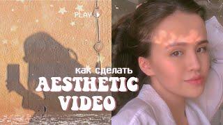 Как сделать эстетичное видео на телефоне? Приложения с ЭСТЕТИЧНЫМИ эффектами ♡ | Luiza Akmatova screenshot 2
