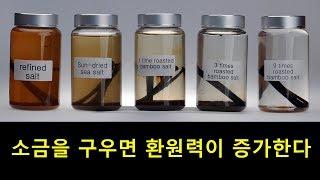 소금을 구우면 환원력이 강해진다(죽염은 과학이다 #3)