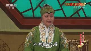 《中国京剧像音像集萃》 20191231 京剧《西厢记》 1/2| CCTV戏曲