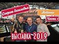 Выставка Охота и Рыболовство на Руси 2019, Секрет бесклевья! Часть1
