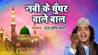 Eid Milad Ul Nabi Qawwali 2018 - Nabi Ke Ghunghar Wale Baal   Anis Sabri Qawwali