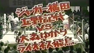 全女1984's メインイベント 60分1本勝負 ジャガー横田 立野記代 VS 大森...