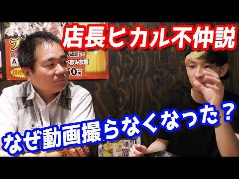 なぜ店長や大将との動画は減ったのか?その意図と事情を真面目に話す。焼き鳥屋で10万円使い切るまで帰れません!!!