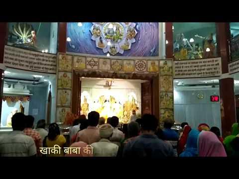 Khaki Baba Mandir temple | खाकी बाबा वाले मंदिर में आरती Khaki Baba wala Mandir