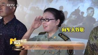 电影《古田军号》武汉路演 军嫂潸然泪下令人动容【中国电影报道 | 20190803】