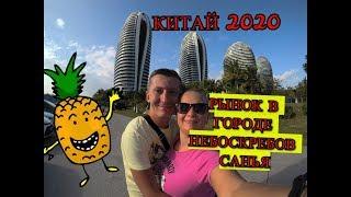 VLOG: Остров Феникс| Ночной рынок Санья 2020| Подземный торговый центр| Санья Рынок еды Хайнань 2020