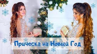 Прическа на Новый Год .Объемный Хвост. Hairstyle for New Year 2018