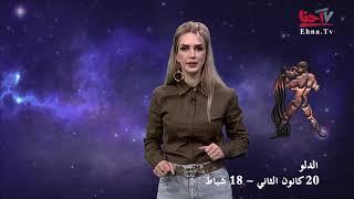 أبراج | توقعات برج الدلو لهذا الاسبوع - 13.10.2019