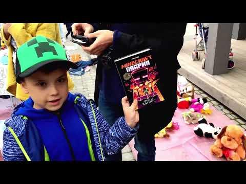 Оскар и Платон купили игрушки на Детской Барахолке, где дети продают свои Игрушки.