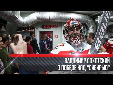 "Владимир Сохатский - о победе над ""Сибирью"""