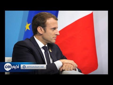 ماكرون: القضاء على داعش أزال خطرا كبيرا عن فرنسا  - نشر قبل 2 ساعة