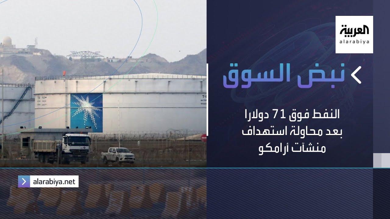 نبض السوق |  النفط فوق 71 دولارا بعد محاولة استهداف منشآت أرامكو  - نشر قبل 4 ساعة
