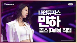 Ace Scene | 나인뮤지스 '돌스(Dolls)' 박민하 Focus CAM