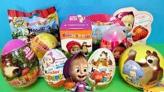 МАША И МЕДВЕДЬ Mix! СЮРПРИЗЫ с игрушками по классному мультику Sweet Box, Kinder Surprise unboxing