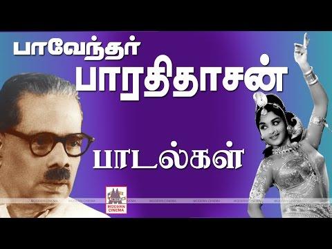 Bharathidasan Songs | பாவேந்தர் பாரதிதாசனின் சிறந்த திரையிசைப்பாடல்கள்