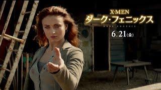 『X-MEN:ダーク・フェニックス』予告