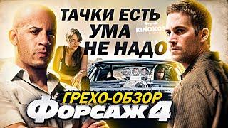 """Грехо-Обзор """"Форсаж 4"""""""