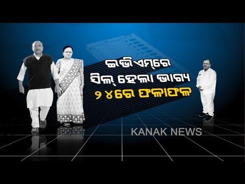 Patkura Election 2019: 73.19 Percent Polling Recorded