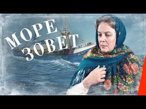Море зовет (1955) фильм - Ruslar.Biz