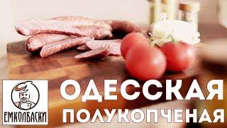 Одесская полукопченая колбаса