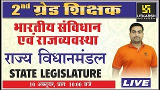 राज्य विधानमण्डल  Indian Constitution & State Government   By Dr. Nagendra Sir