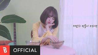 [M/V] NC.A(앤씨아) - I'm fine