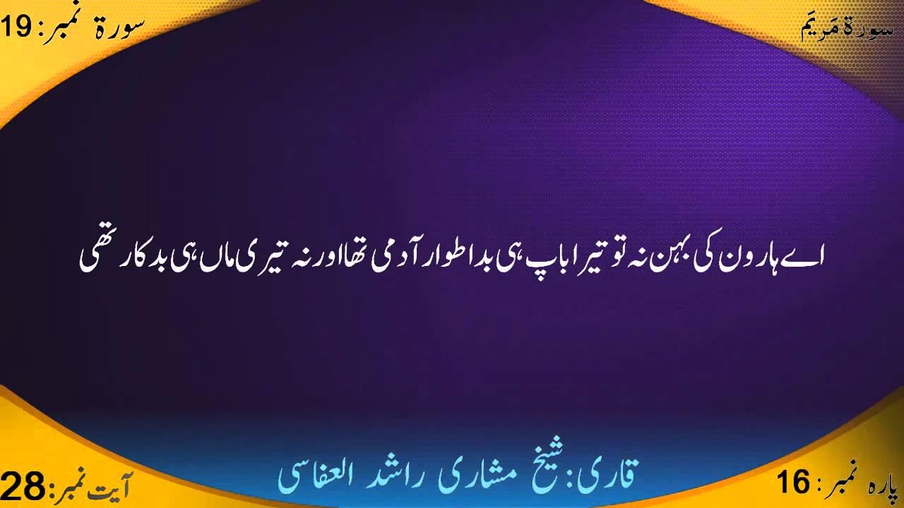 Read Quran Online with Urdu Translation - Quran Online