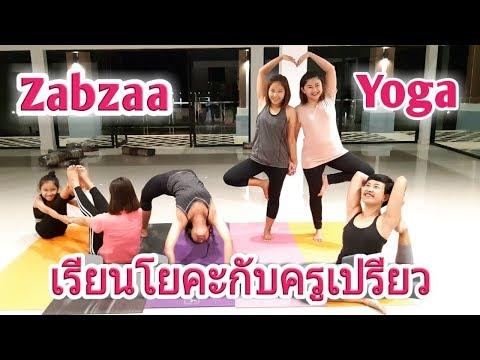 Yoga for beginner เรียนโยคะกับครูเปรียวค่ะ