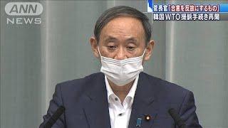 「合意を反故にするもの」韓国WTO提訴手続き再開に(20/06/19)