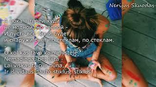 [lyrics] Елена Темникова - Не модные [LIETUVIŠKAI!] mp3