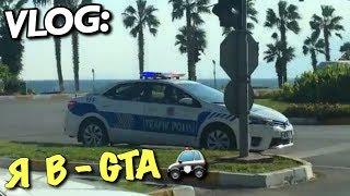 VLOG: Я В - GTA / Андрей Мартыненко