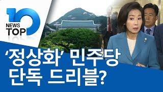 '정상화' 민주당 단독 드리블?