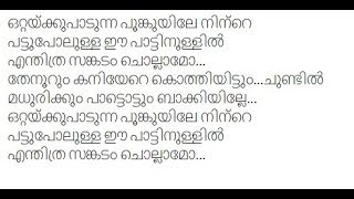 Ottakku Padunna Poomkuyile Karaoke with Malayalam & English Lyrics